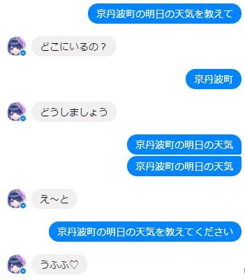 お天気チャットボットAiriは京丹波町をしらない!